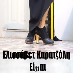 Elissavet Karatzoli 歌手頭像