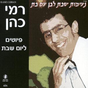 רמי כהן 歌手頭像