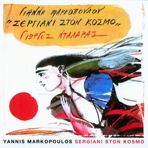 Yannis Markopoulos, George Dalaras 歌手頭像