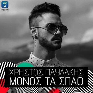 Christos Pavlakis 歌手頭像