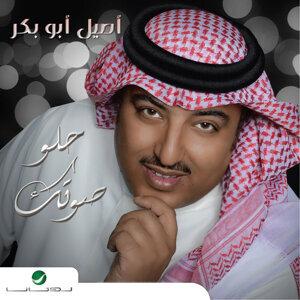 Aseel Abou Bakr 歌手頭像