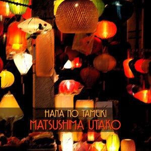 Matsushima Utako 歌手頭像