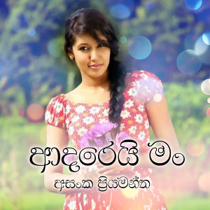 Asanka Priyamantha Peiris 歌手頭像