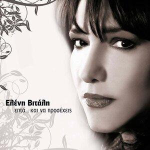 Eleni Vitali 歌手頭像