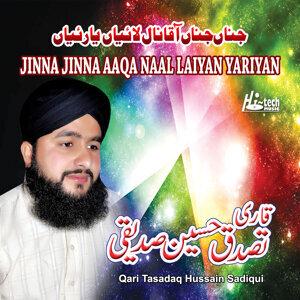 Qari Tasadaq Hussain Sadiqui 歌手頭像