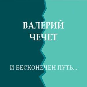 Валерий Чечет 歌手頭像