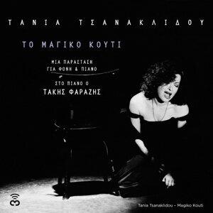 Tania Tsanaklidou 歌手頭像