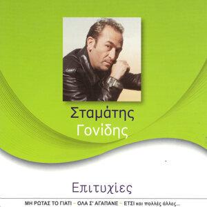 Stamatis Gonidis 歌手頭像