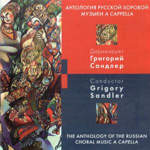 Choir of Leningrad Radio and Television Company 歌手頭像