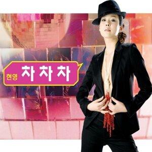 Hyun Young 歌手頭像