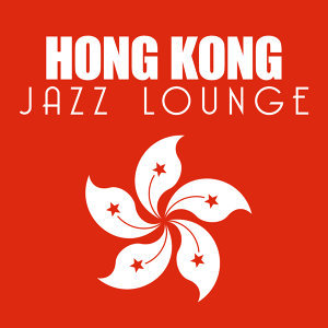 Hong Kong Sunset Lounge Bar, Romantic Music Ensemble, The Jazz Masters 歌手頭像