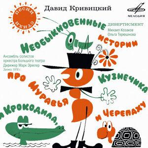 Михаил Козаков, Ольга Терюшнова 歌手頭像
