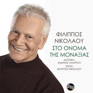 Filippos Nikolaou