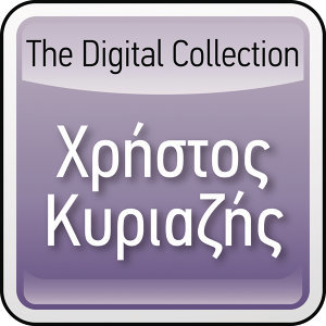 Christos Kiriazis