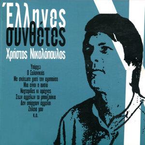 Christos Nikolopoulos 歌手頭像