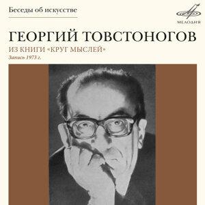 Георгий Товстоногов 歌手頭像