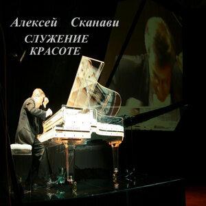 Сканави Алексей Андреевич 歌手頭像