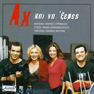 Giannis Koutras 歌手頭像