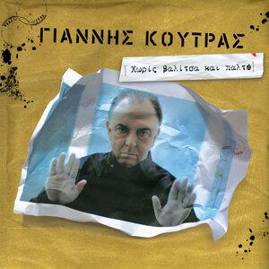 Giannis Koutras