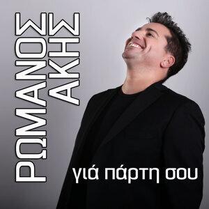 Akis Romanos 歌手頭像