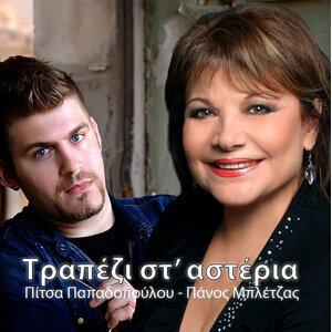 Pitsa Papadopoulou, Panos Bletzas 歌手頭像