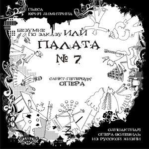 Санкт-Петербург Опера 歌手頭像