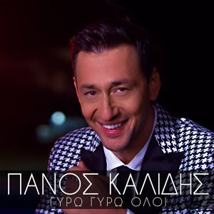 Panos Kalidis 歌手頭像