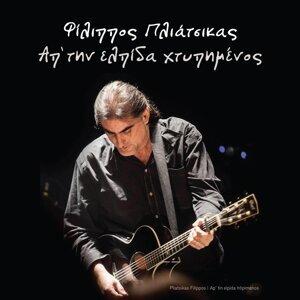 Filippos Pliatsikas 歌手頭像