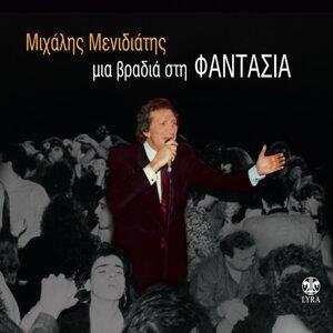 Mihalis Menidiatis 歌手頭像