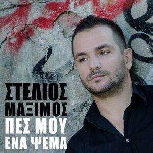Stelios Maximos 歌手頭像