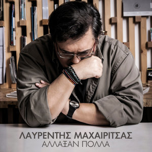 Lavredis Maheritsas 歌手頭像