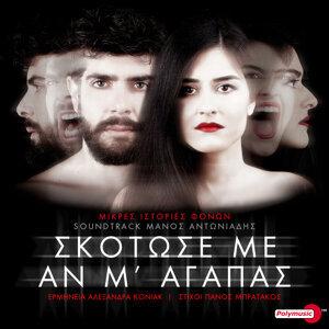 Manos Antoniades, Alexandra Koniak 歌手頭像