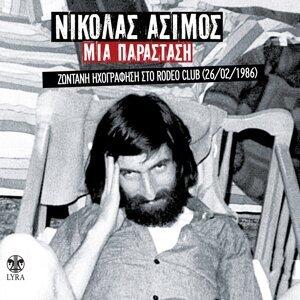 Nikolas Asimos 歌手頭像