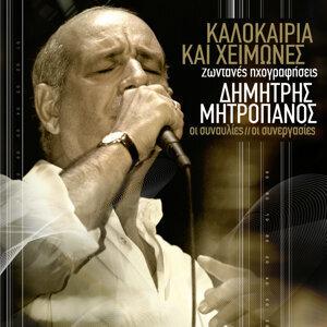 Dimitris Mitropanos 歌手頭像