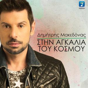 Dimitris Makedonas 歌手頭像