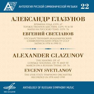 USSR State Symphony Orchestra, Philharmonia Orchestra, Evgeny Svetlanov 歌手頭像