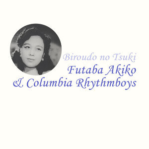 Futaba Akiko | Columbia Rhythmboys 歌手頭像