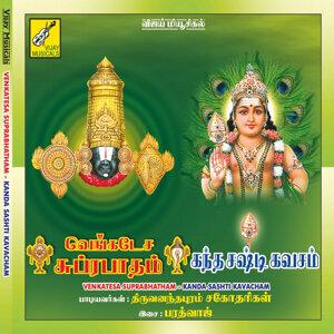 Latha-Malathi, Ramu 歌手頭像