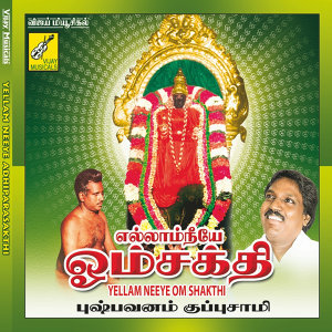 Puspavam Kuppusamy,Amirgutha 歌手頭像