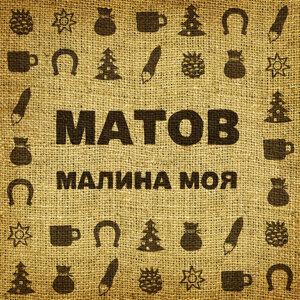 Алексей Матов 歌手頭像