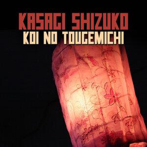 Kasagi Shizuko 歌手頭像