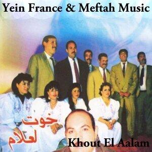 Khout El Aalam 歌手頭像