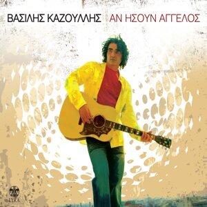 Vasilis Kazoulis 歌手頭像