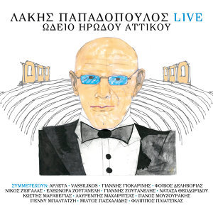 Lakis Papadopoulos 歌手頭像