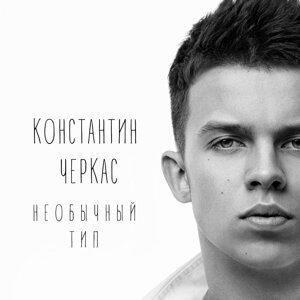 Константин Черкас