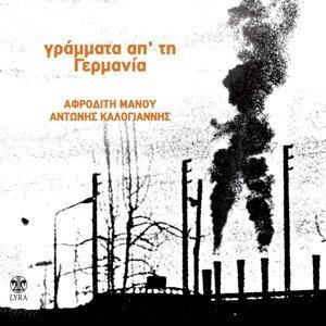 Afroditi Manou, Antonis Kalogiannis, Giannis Syrris 歌手頭像