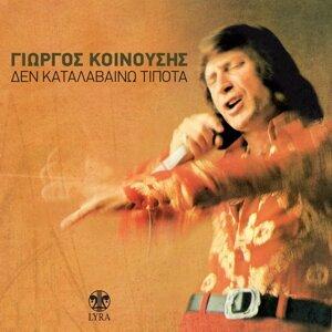 Giorgos Koinousis, Korina 歌手頭像