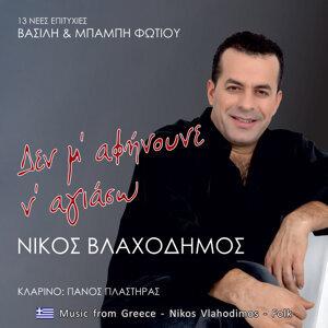 Νίκος Βλαχοδήμος 歌手頭像
