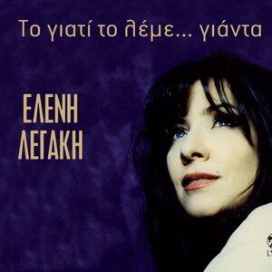 Eleni Legaki, Eirini Konitopoulou 歌手頭像