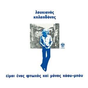 Loukianos Kilaidonis, Viki Mosholiou 歌手頭像